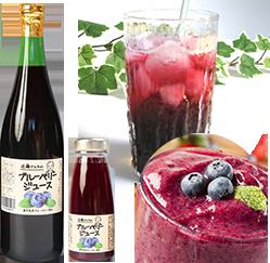 たっぷり果汁のブルーベリージュース