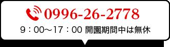 0996-26-2778
