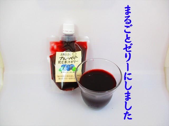 ブルーベリー飲む果汁ゼリー 新発売