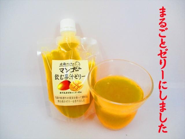 マンゴー飲む果汁ゼリー 新発売